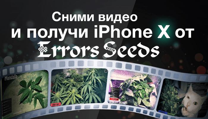 Подари себе iPhone X