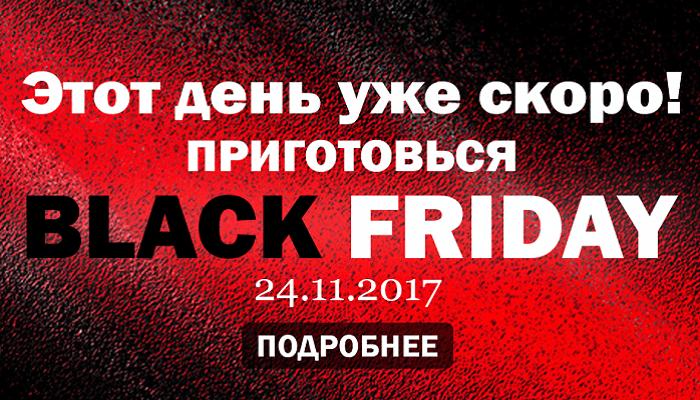 Черная пятница-день шопоголиков!
