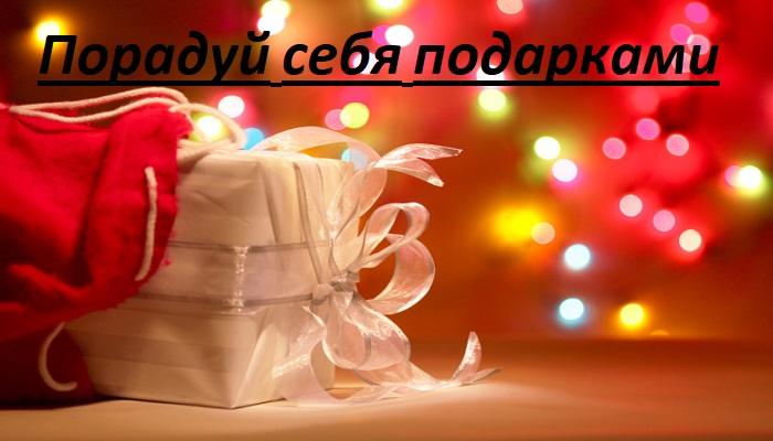 Новогодние подарки ждут тебя!
