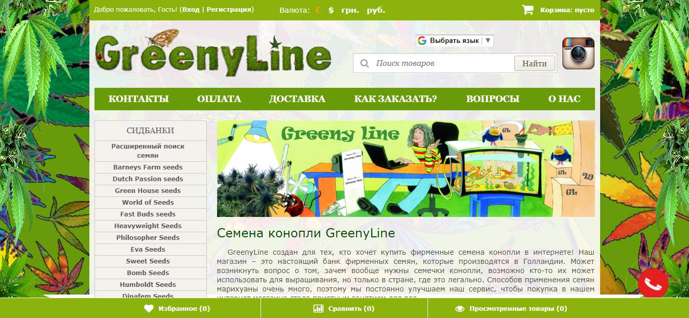 Greenyline обзор