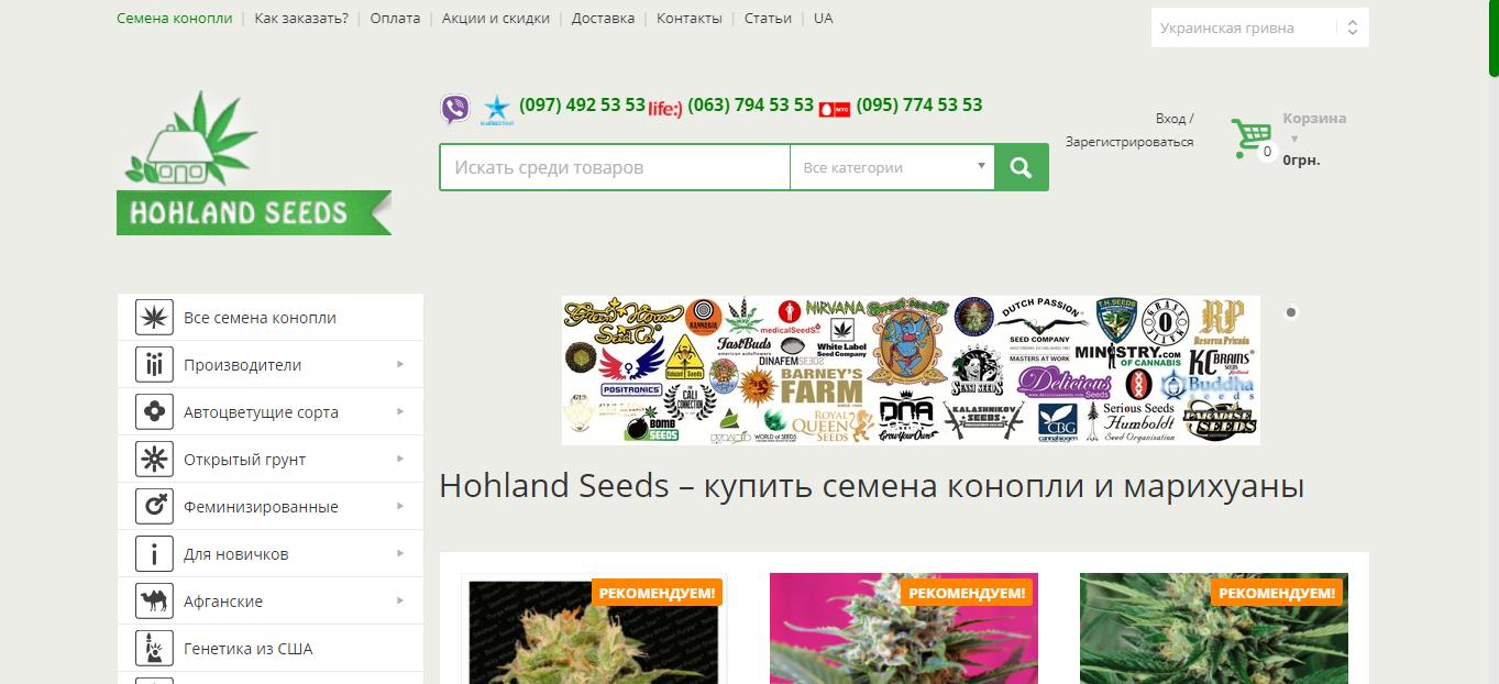 hohlandseeds.com обзор