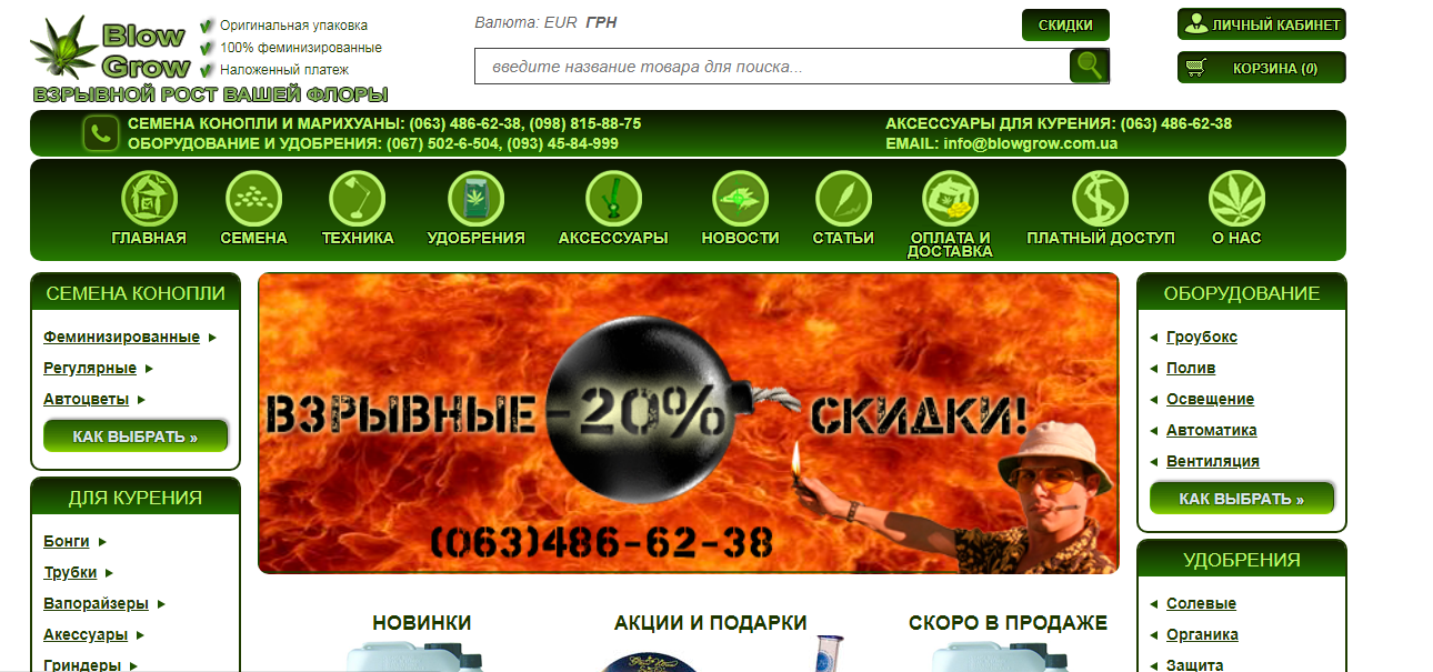 blowgrow.com.ua отзывы