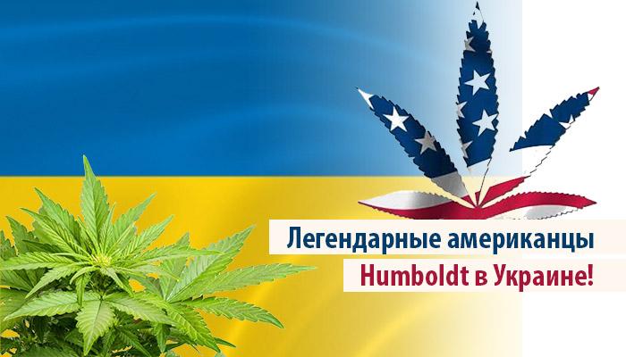 Легендарные американцы Humboldt в Украине!