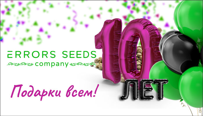 Errors Seeds 10 лет! Празднуй с нами!