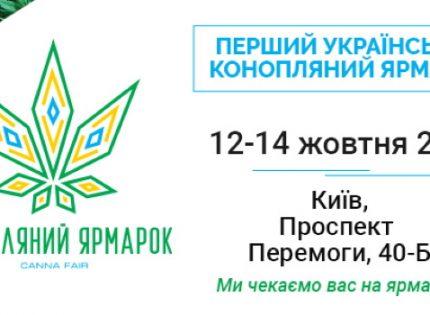 Запрошуємо! Перший Український Конопляний Ярмарок!