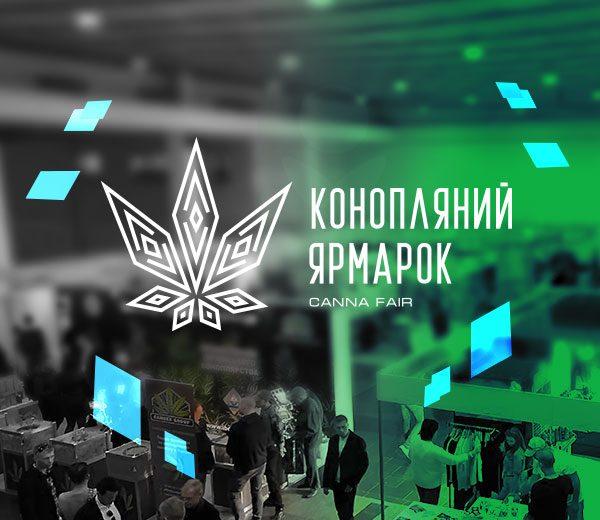 Конопляная ярмарка в Киеве! Уже скоро!